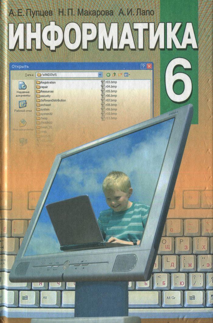 Информатика. Часть 2 - Учебное